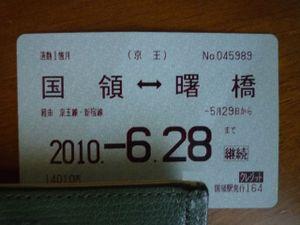 20100622p1010941twmu