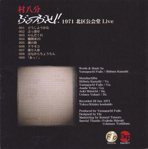 20100921murahachibuback