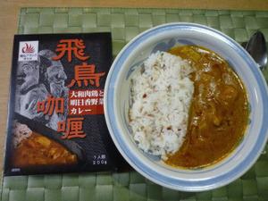 20120201asuka_curryp1050928