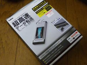 20120212lpmusb3p1050977