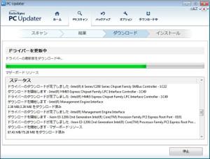 20130403pc_updater