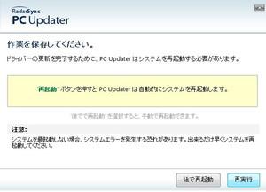 20130404pc_updaterdialog