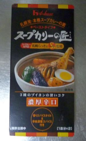 20130810soup_curryp1090819
