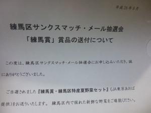 V20140830nerima_natsuyasaip1010160